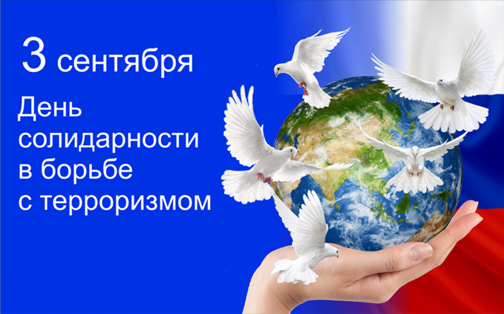 3 сентября в России отмечается День солидарности в борьбе с терроризмом