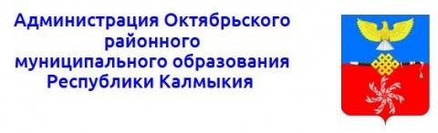 Администрация Октябрьского РМО РК