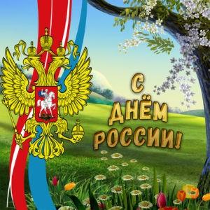 Поздравление ко Дню России от жителя п.Стрелица