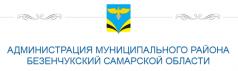 Администрация муниципального района Безенчукский Самарской области