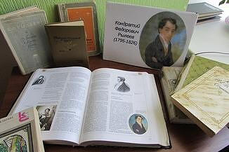 Литературный час по творчеству К. Ф. Рылеева «Рылеев – поэт пламенной любви к отчизне»