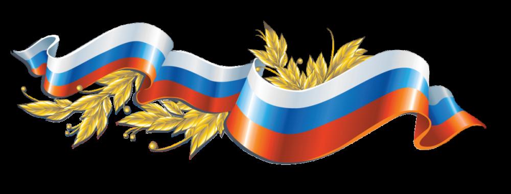 """Поздравляем с """"ДНЁМ РОССИИ"""""""