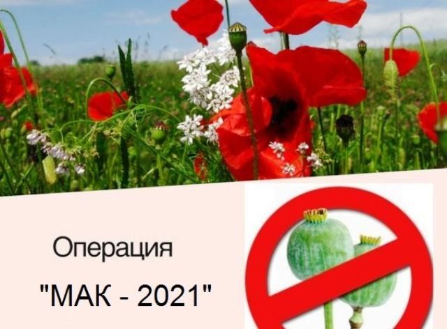 Операция МАК 2021г.