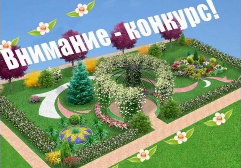В регионе проходит открытый конкурс «Жители области – за чистоту и благоустройство» («Уютный дом»)