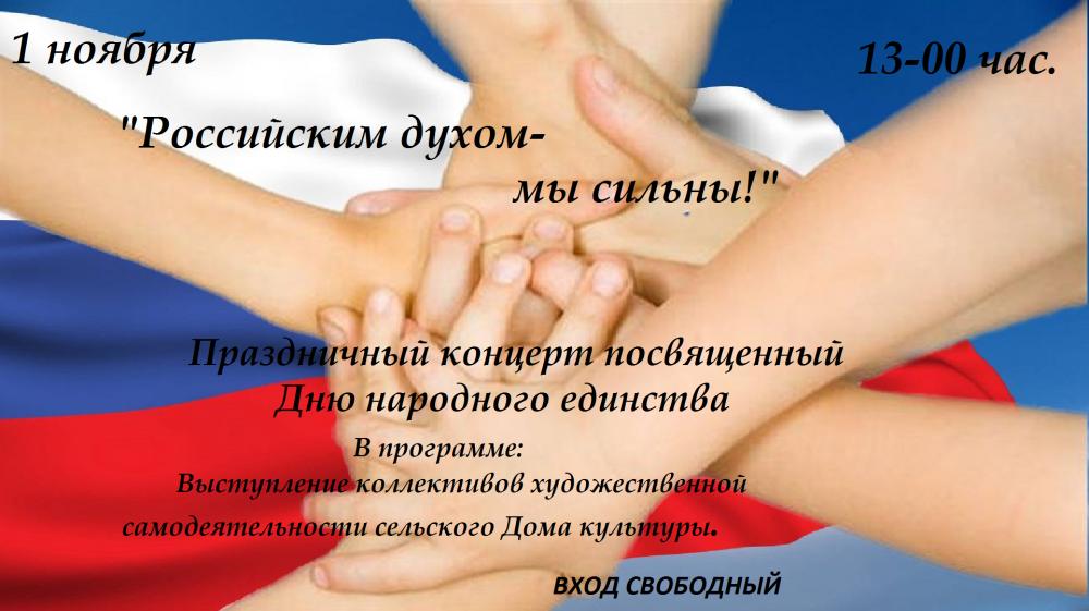 """"""".Российским духом - мы сильны!"""""""
