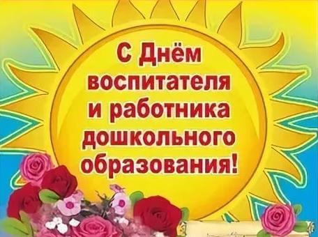 С Днем воспитателя и работника дошкольного образования!