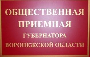 В общественной приемной губернатора Воронежской области в Терновском муниципальном районе 16 сентября 2021 г. будет проводить личный прием граждан  в режиме телефонной связи