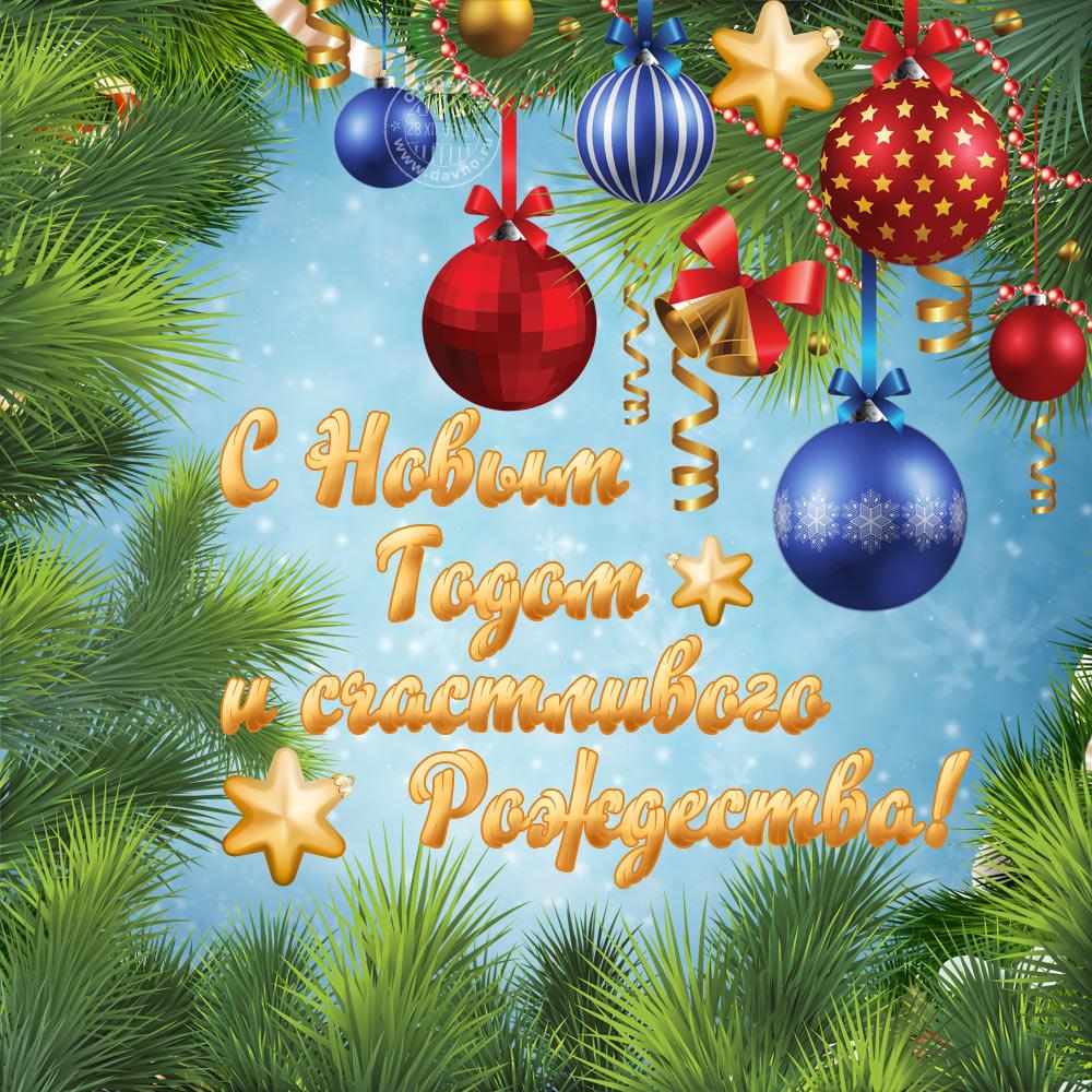 Поздравления жителей с Новым годом от главы