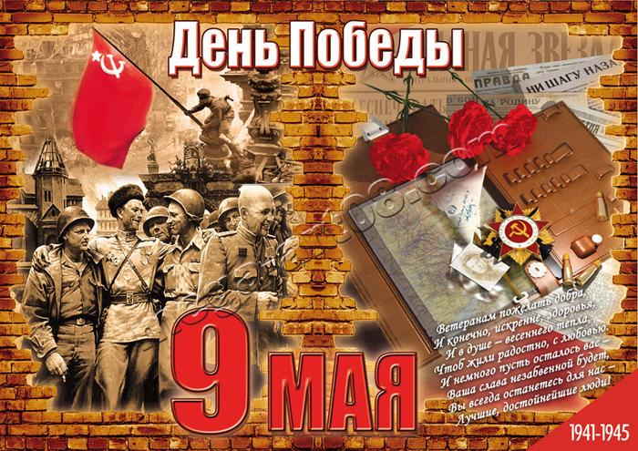 Афиша мероприятий к празднованию Дня Победы!