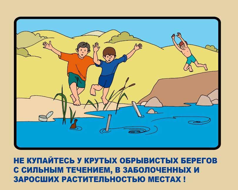 Правила безопасного поведения на водоёмах в летний период.