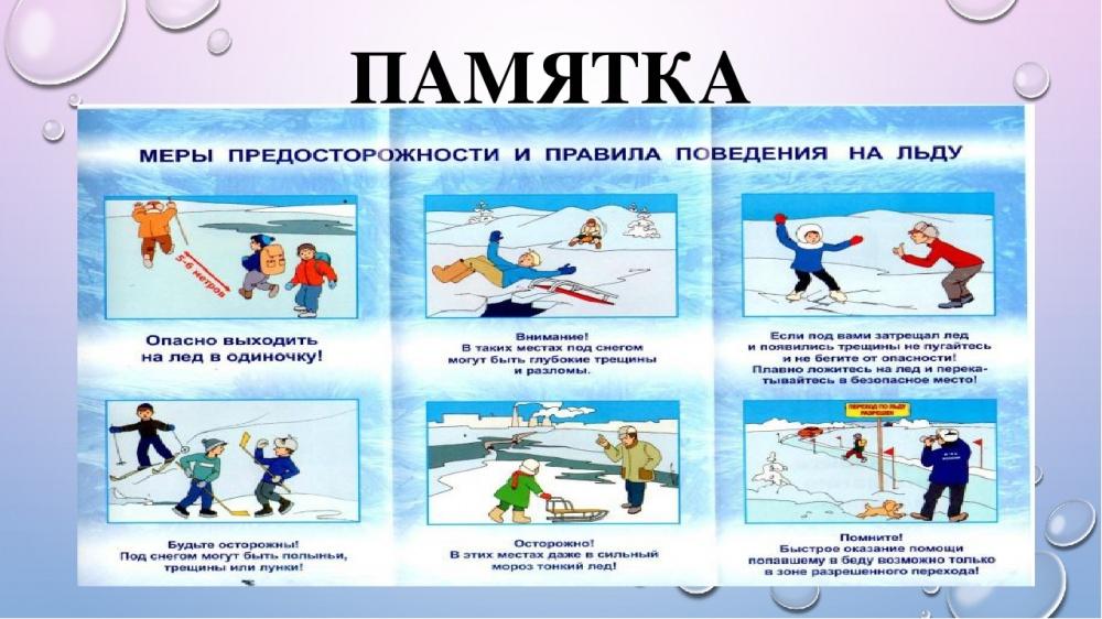 Правила поведения на льду и меры безопасности на водных объектах в зимний период