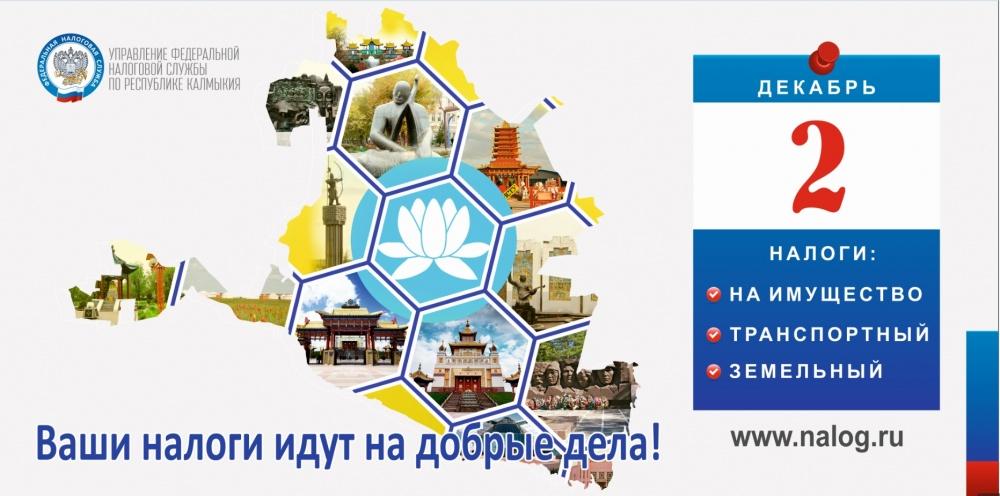 В Калмыкии началась кампания по уплате имущественных налогов.