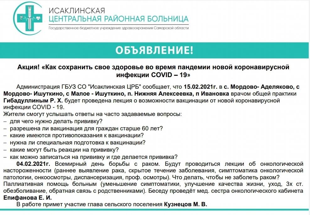 """АКЦИЯ! """"Как сохранить свое здоровье во время пандемии новой короновирусной инфекции COVID-19"""