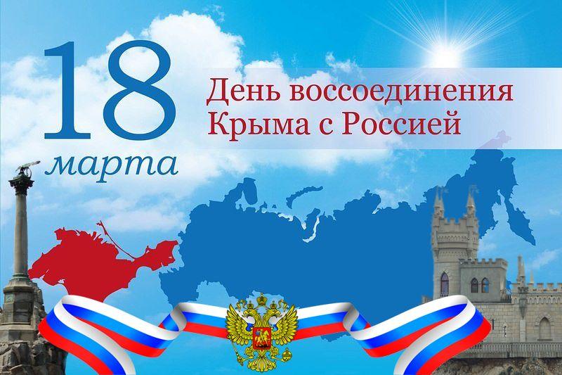 """Информационный час:""""Мой Крым - моя Россия"""""""