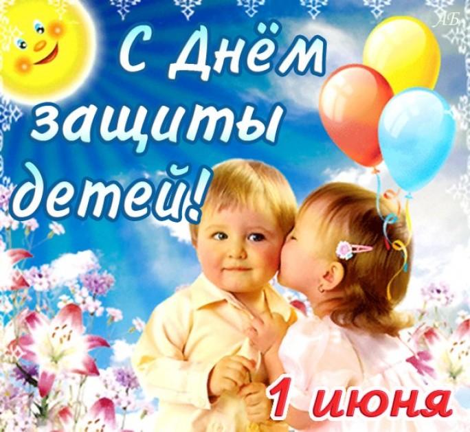 Информационное сообщение С Днём защиты детей!