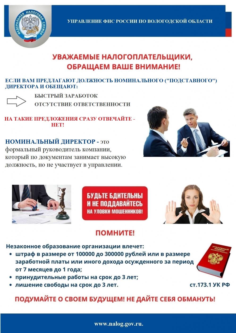 Листовка_номинальный директор