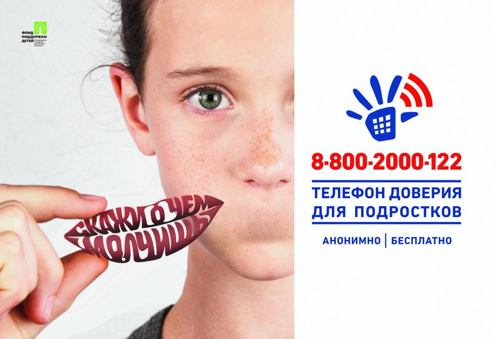 Информационные материалы по профилактике суицида несовершеннолетних