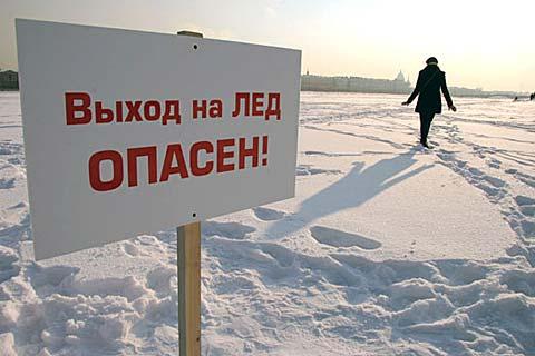 Основы обеспечения безопасности на водных объектах в зимний период