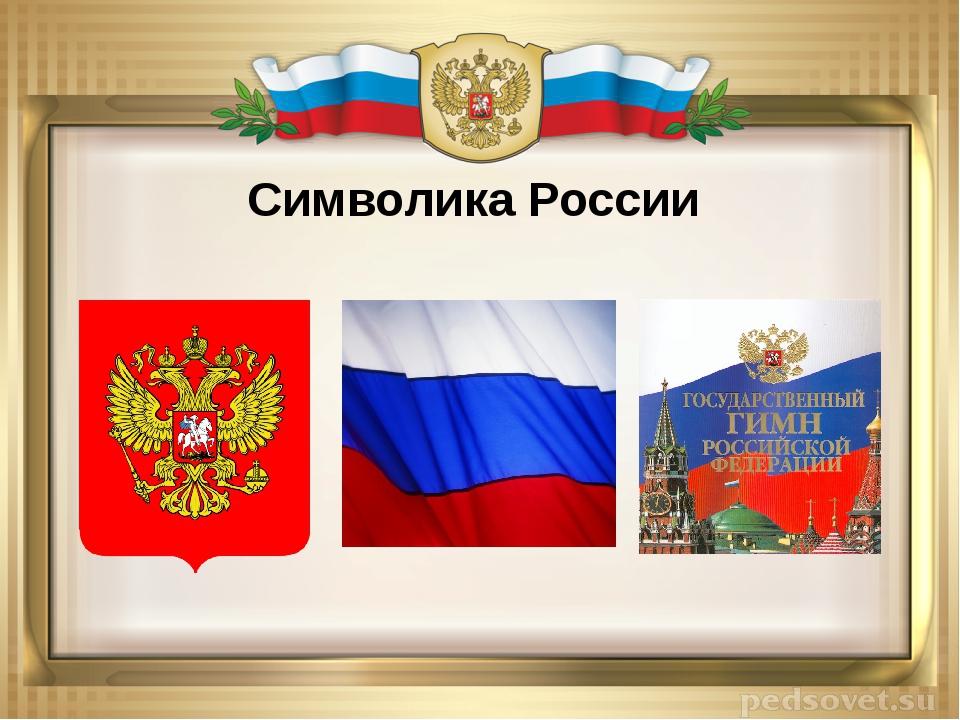 Час геральдики  «России символы родные»