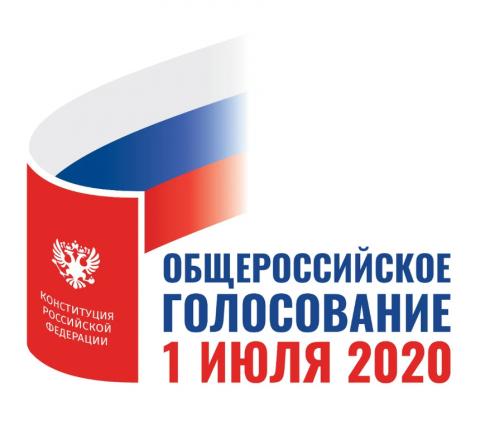 О голосовании по вопросу одобрения поправок в Конституцию РФ