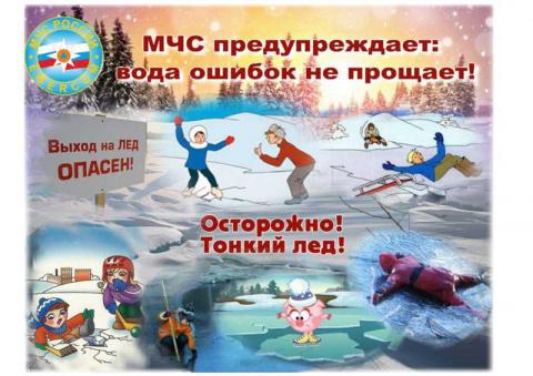 МЧС предупреждает: вода ошибок не прощает!