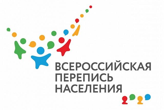 Всероссийская перепись населения 2020 года.