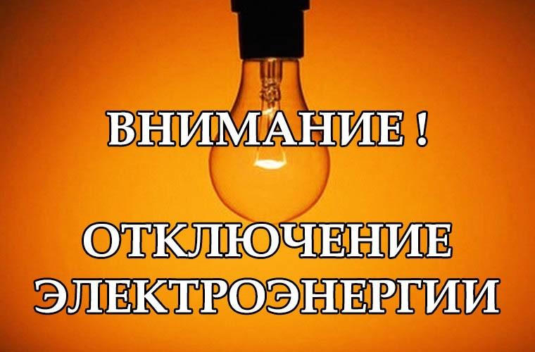 Отключение электроэнергии 21.06.2021