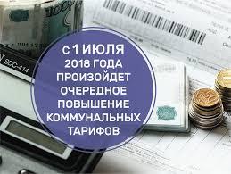 Информация  по вопросу повышения тарифов (цен) на коммунальные услуги с 1 июля 2019 г