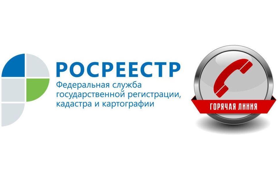 Вологодский Росреестр проведет «горячую» линию по вопросам земельного надзора