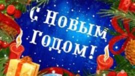 Поздравление с Новым годом и Рождеством  на дому.