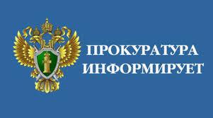 «Прокуратурой Новокубанского района в суд направлено уголовное дело по факту заведомо ложного сообщения об акте терроризма»