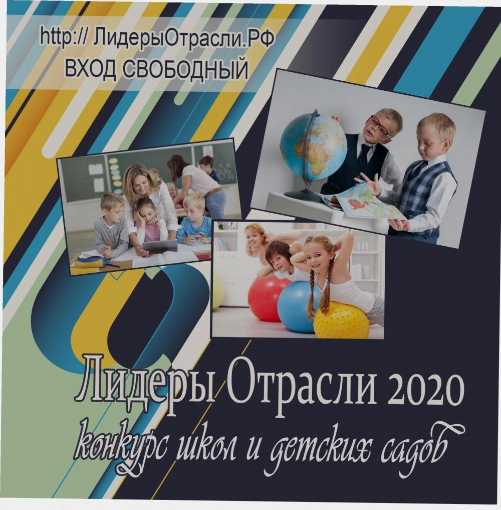 """Конкурс """"Лидеры России"""" 2"""