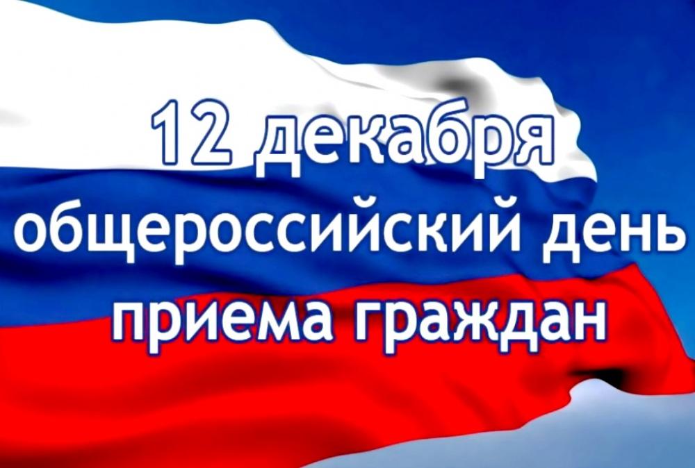 ОБЩЕРОССИЙСКИЙ ДЕНЬ ПРИЕМА ГРАЖДАН 12 ДЕКАБРЯ 2019 ГОДА