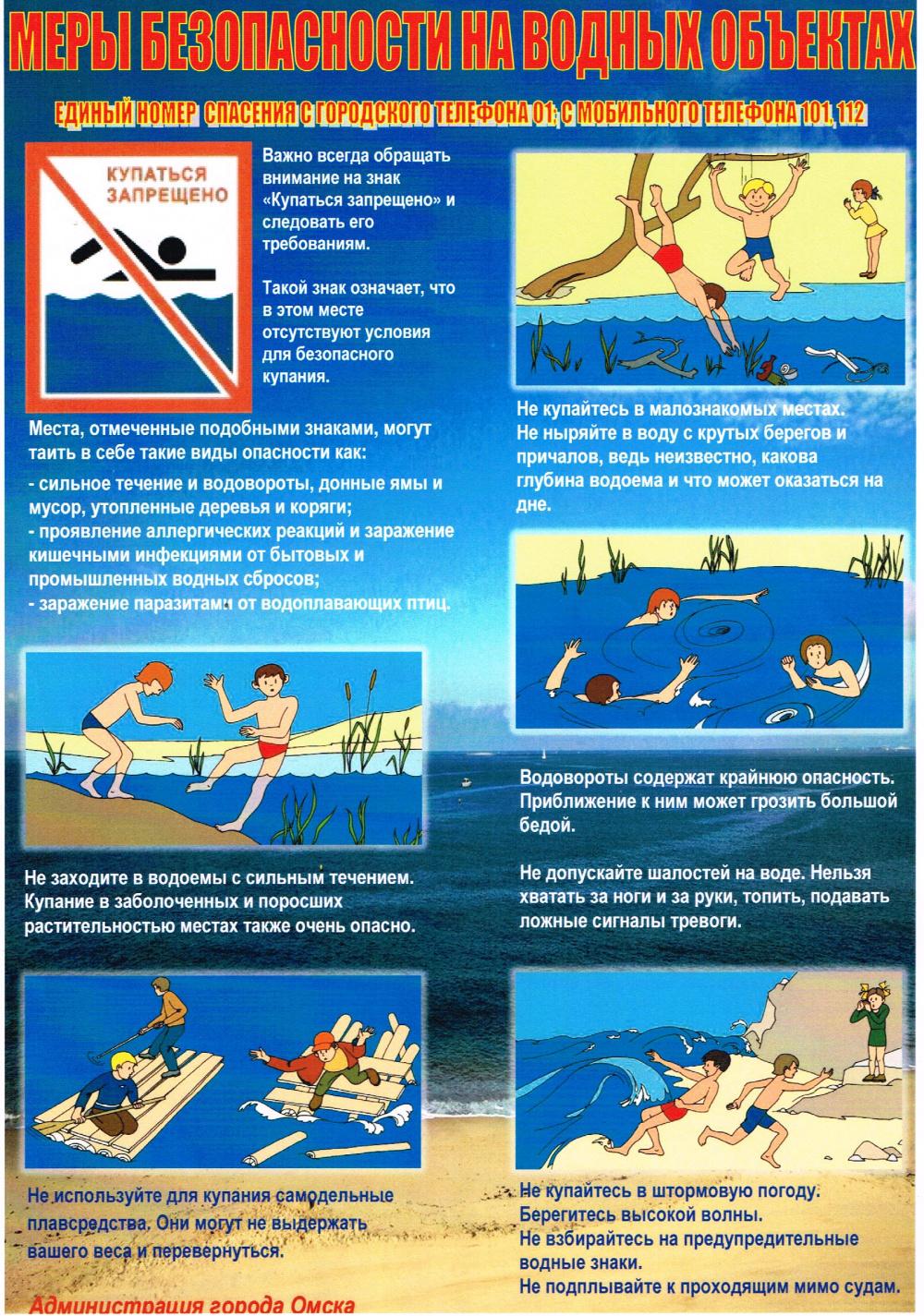 Месячник безопасности людей на водных объектах