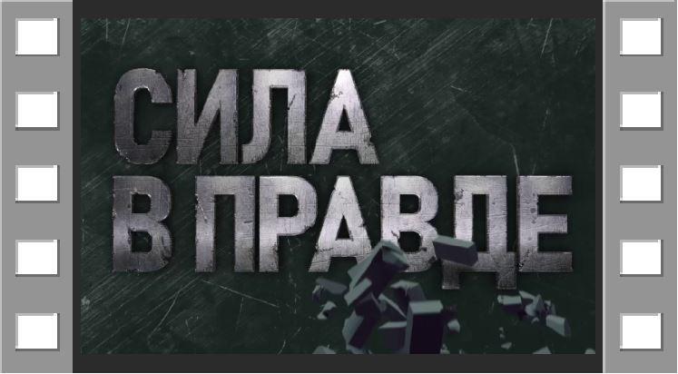 """Документально-правовой проект """"Сила в правде"""""""