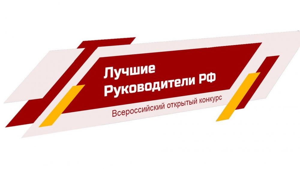 Всероссийский отрытый конкурс «Лучшие руководители РФ»
