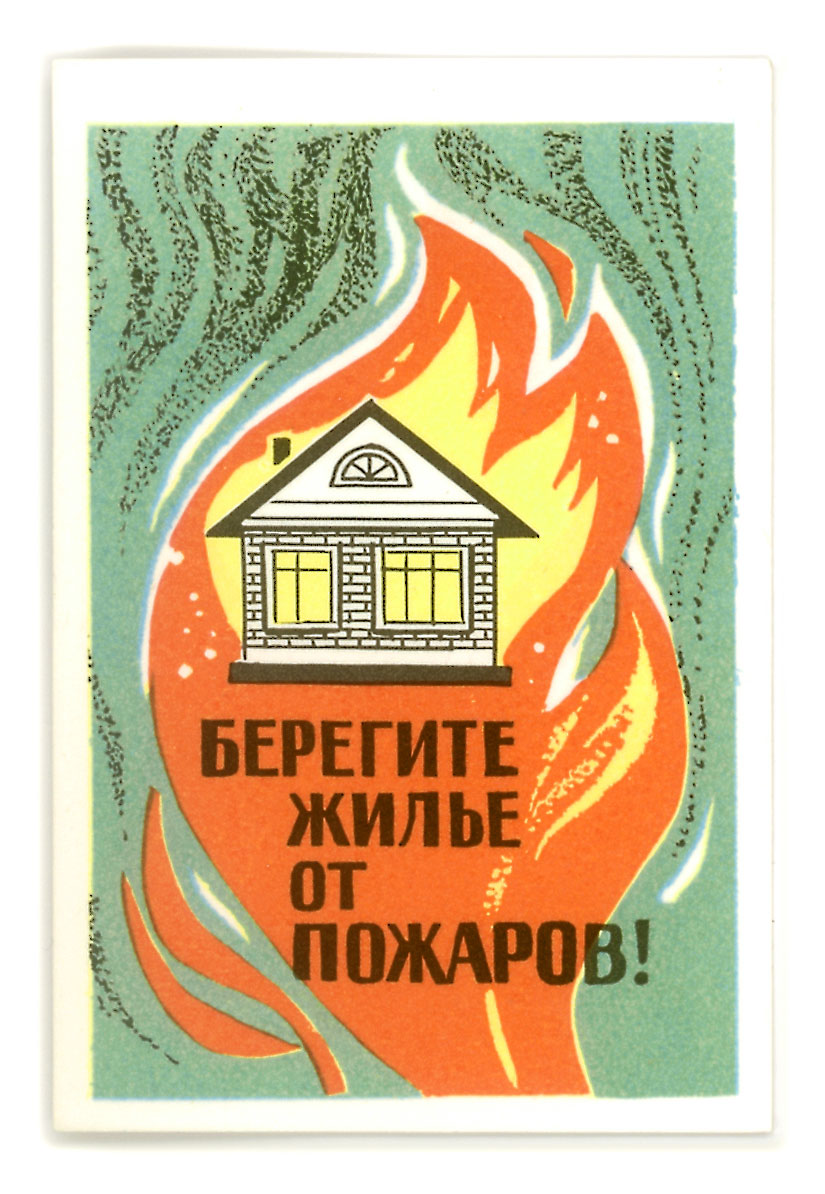 Вместе защитим наши дома от пожаров!