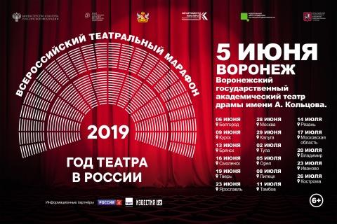 Год теарта в России