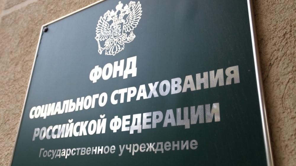 Постановка на учет в ФСС в качестве страхователя при заключении гражданско-правового договора