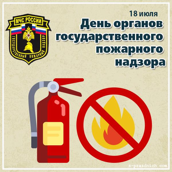 18 июля - день государственного пожарного надзора