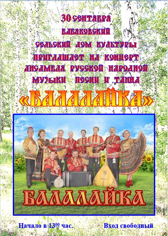 """Выступление ансамбля """"Балалайка"""" 30 сентября в Бабяковском СДК"""