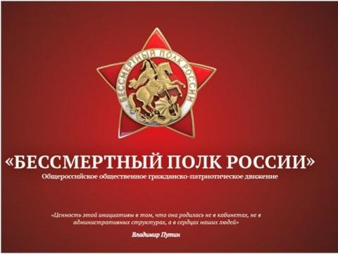 """Общероссийское общественное движение """"Бессмертный полк России"""""""