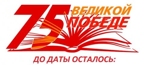 9 мая 2020 года 75 лет  Победы в Великой Отечественной войне