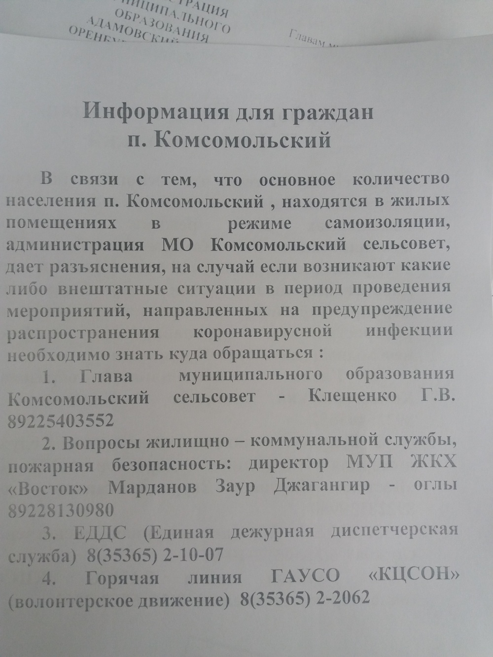 Информация для граждан п. Комсомольский
