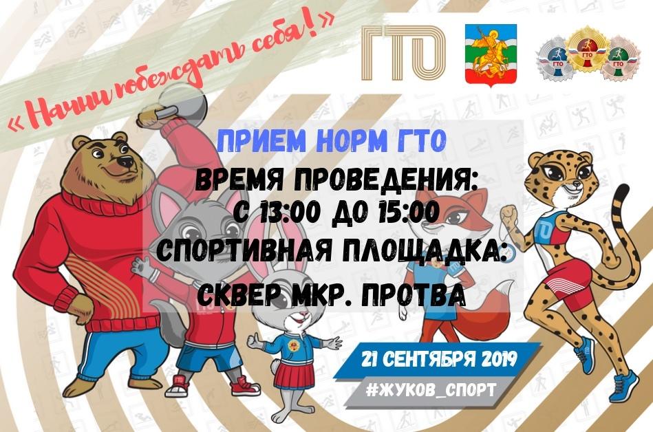 НЕ УСПЕВАЕТЕ СДАТЬ ГТО 18.09.19