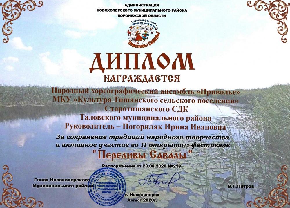"Онлайн-фестиваль ""Переливы Савалы"""