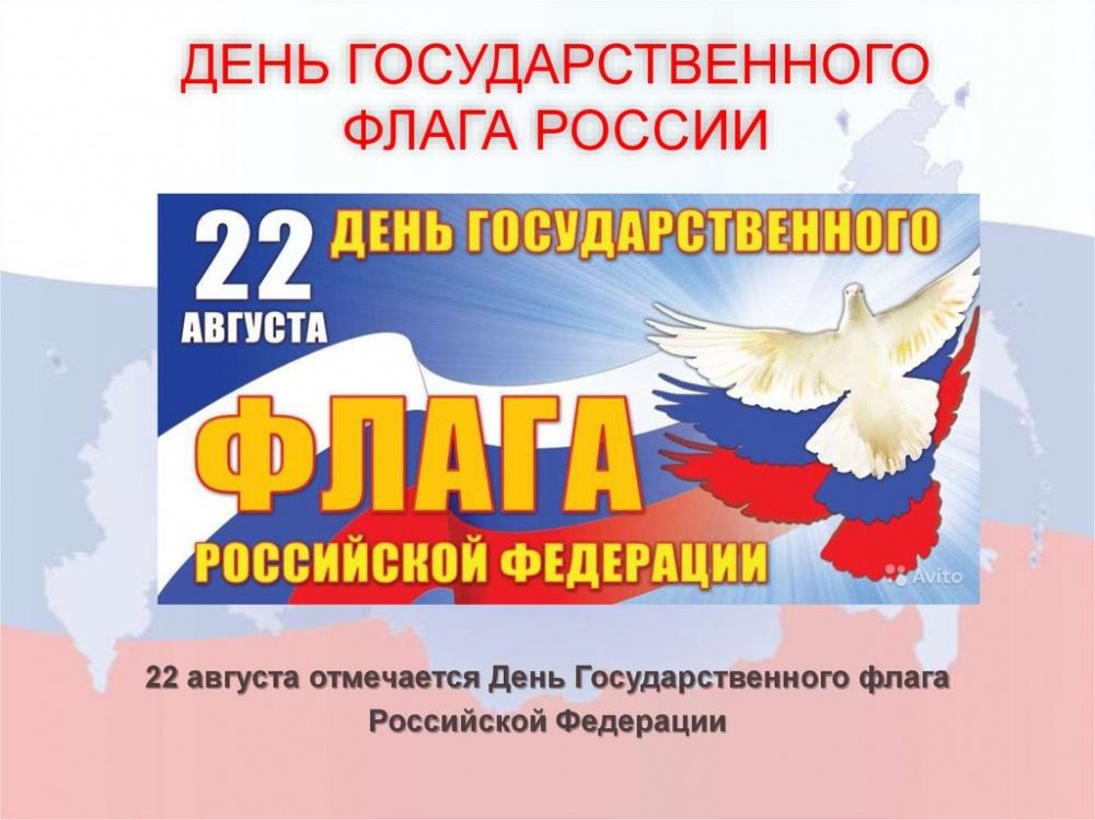 Поздравление с Днем Государственного флага Российской Федерации!