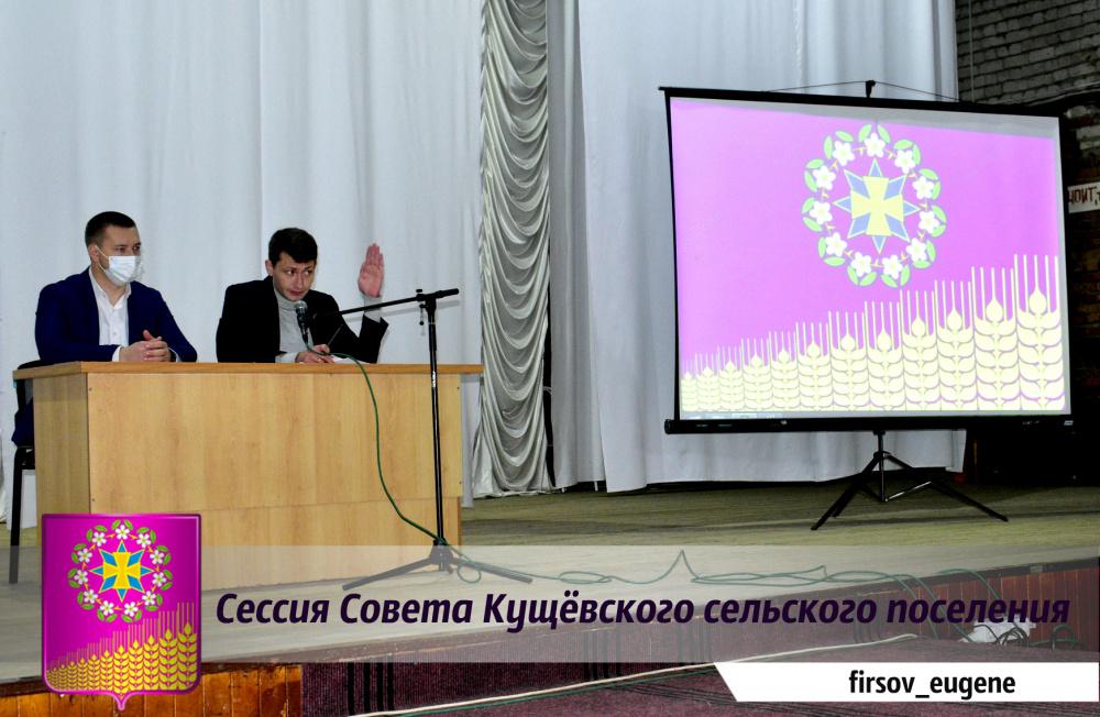 Состоялась очередная сессия Совета Кущёвского сельского поселения