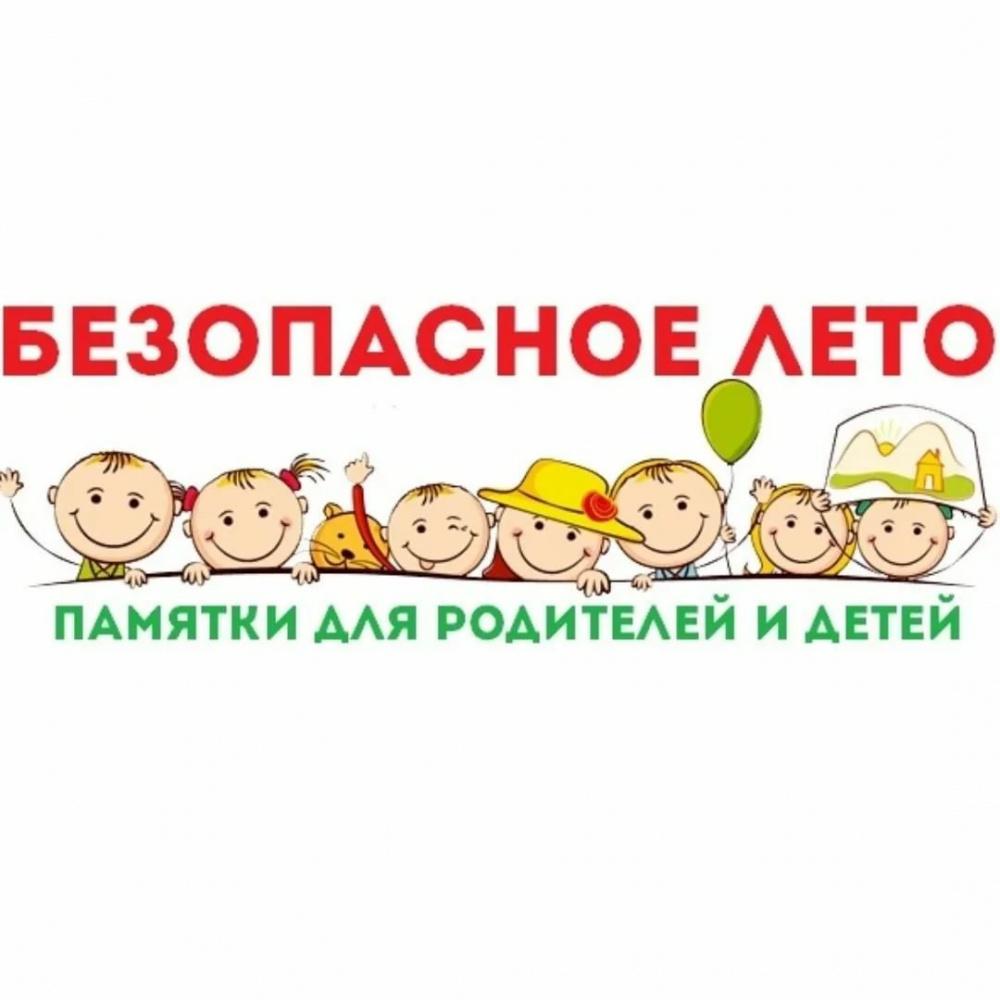 ЕДДС М.Р. БЕЗЕНЧУКСКИЙ НАПОМИНАЕТ ЖИТЕЛЯМ РАЙОНА ПРАВИЛА БЕЗОПАСНОСТИ ДЕТЕЙ ЛЕТОМ!