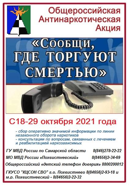 На территории Самарской области стартовал второй этап Всероссийской антинаркотической акции «Сообщи, где торгуют смертью».